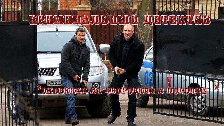 """Охотники на Оборотней в Погонах"". 22-я серия"