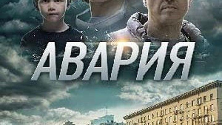 Авария (Серия 1-4 из 4) [2018, Мелодрама, SATRip]