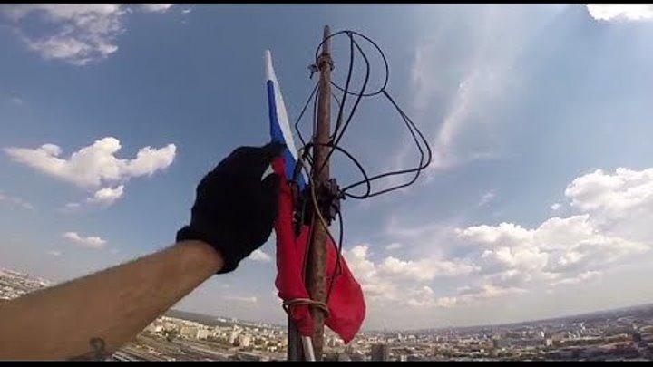 🇷🇺 ·Русский флаг над сталинской высоткой
