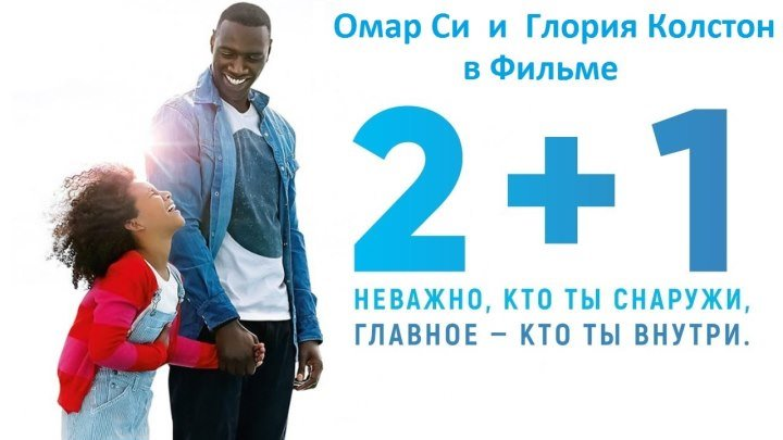 2+1 (Комедия-Драма-Семейный Франция-Великобрит-2О16г.) Х.Ф.