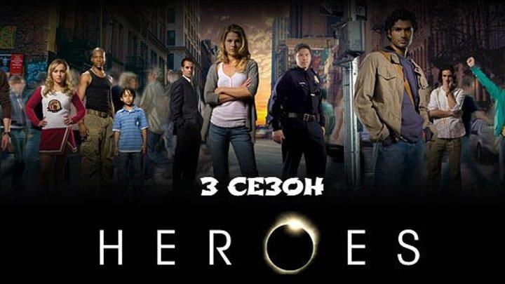 ГЕРОИ.3 сезон серия 3