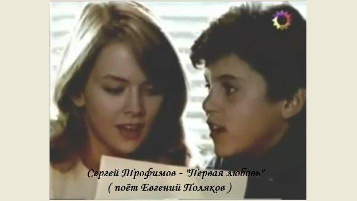 Сергей Трофимов - Первая любовь ( cover. Евгений Поляков )
