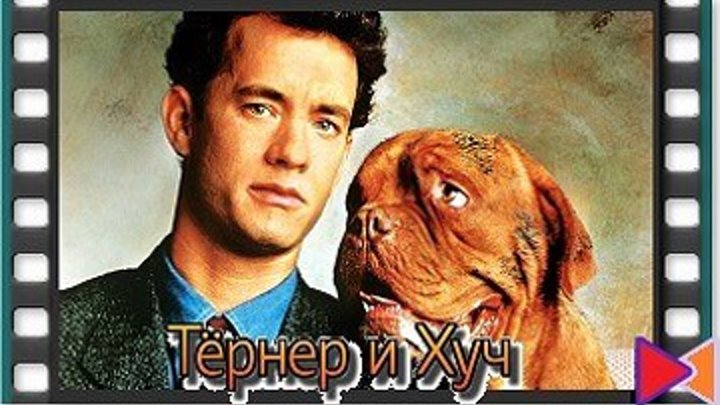Тёрнер и Хуч [Turner & Hooch] (1989)