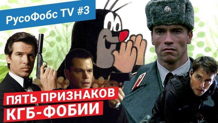 РусоФобс TV #3 | РУССКОЕ КГБ СНОВА В ДЕЛЕ