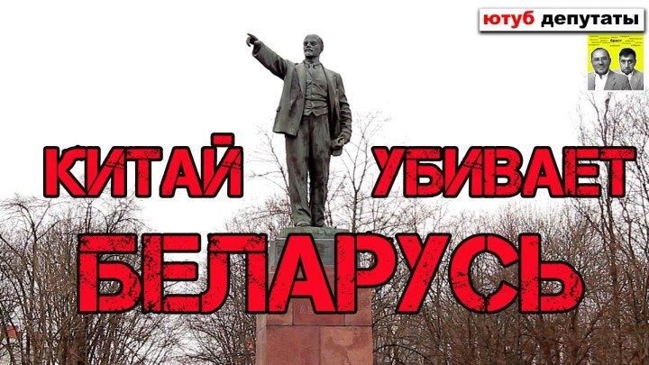 ГОМЕЛЬ - БРЕСТ - КИТАЙ - ПИ@ДЕЦ