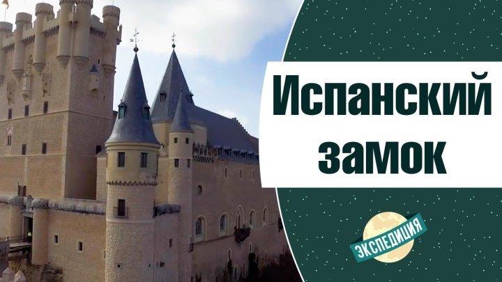 Королевский замок в Испании😍