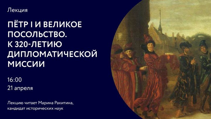 Петр I и Великое посольство. Прямая трансляция