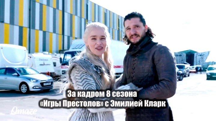 За кадром 8 сезона «Игры Престолов» с Эмилией Кларк