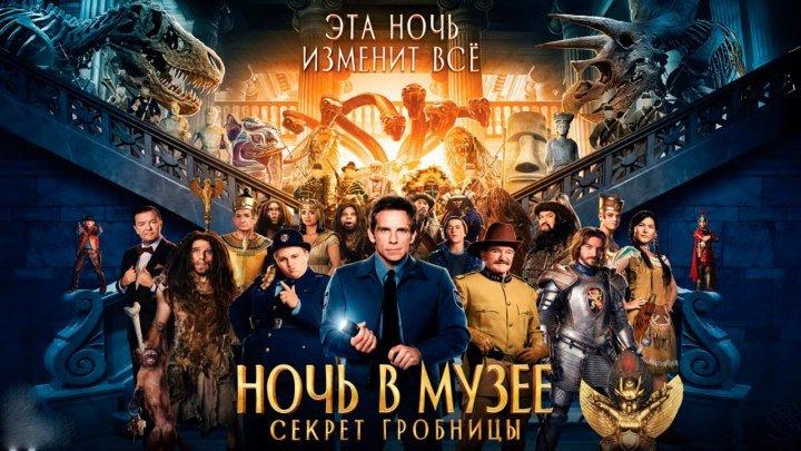 HOЧЬ B MУ3EE 3 (фэнтези, комедия, приключения, семейный)