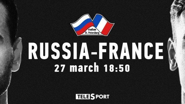 Россия - Франция. Официальная трансляция. 27 марта в 18:50 МСК