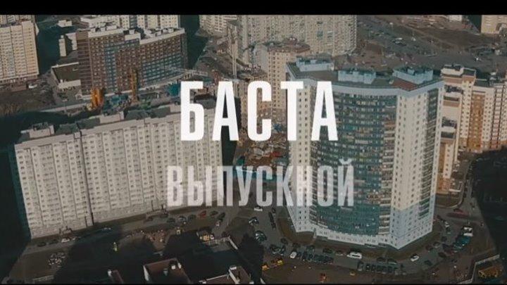 Баста - Выпускной (Медлячок)