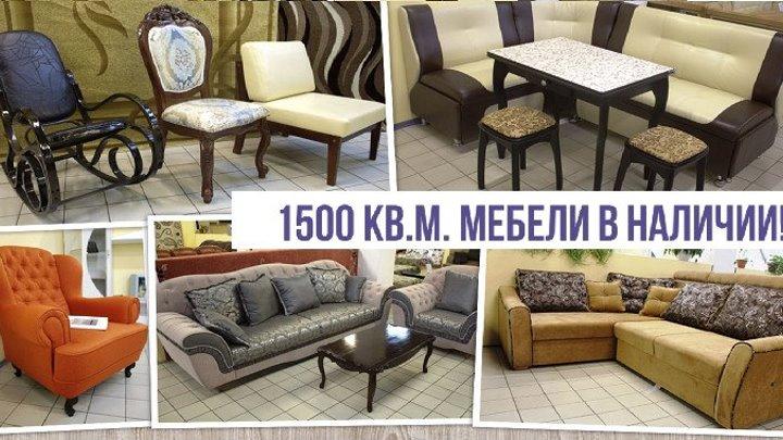 Мебельный салон Элегия - огромный выбор качественной мебели в Выборге