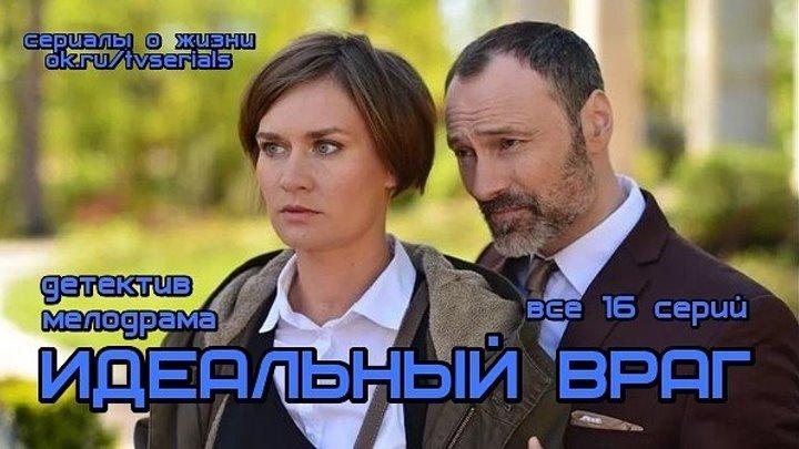 ИДЕАЛЬНЫЙ ВРАГ - новая детективная мелодрама ( сериал, кино, фильм, все 16 серий) 2018 премьера