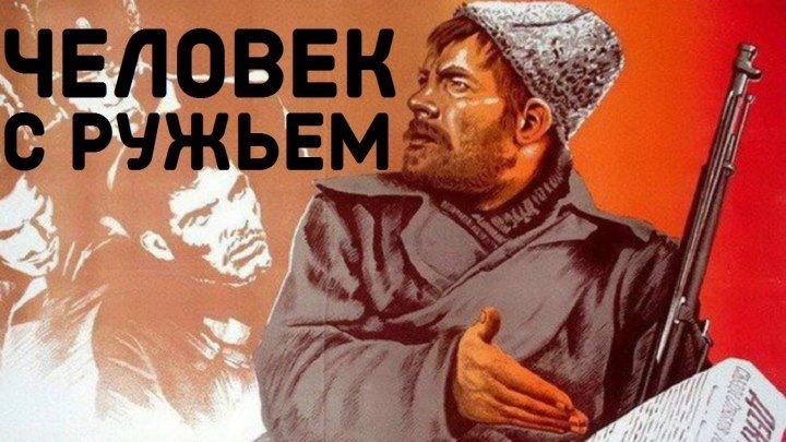 Человек с ружьем (1938)
