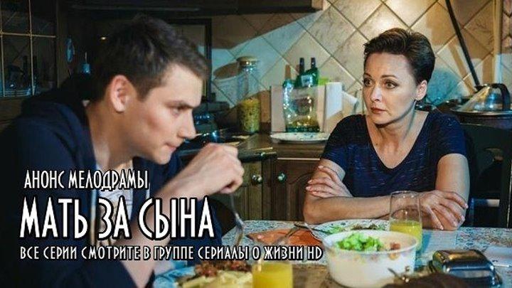 МАТЬ ЗА СЫНА - анонс мелодрамы ( премьера 2018)