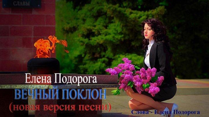 ЕЛЕНА ПОДОРОГА - ВЕЧНЫЙ ПОКЛОН ( Премьера Клипа 2018 )