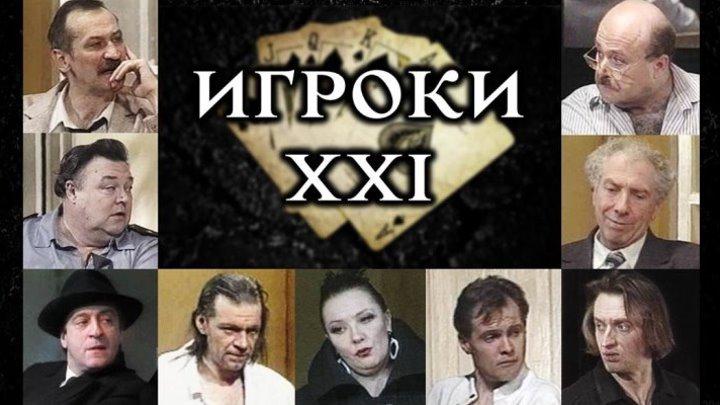 Спектакль «Игроки XXI» 2 ч._1992 (комедия).