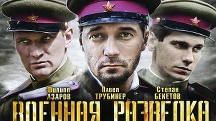 Военная Разведка (Западный Фронт) 1-4 Серия
