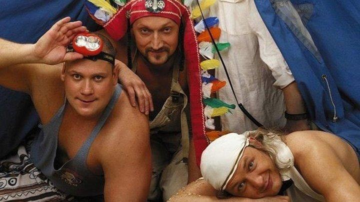 Дикари Фильм, 2006