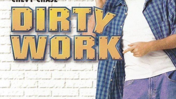 Грязная работа (1998)