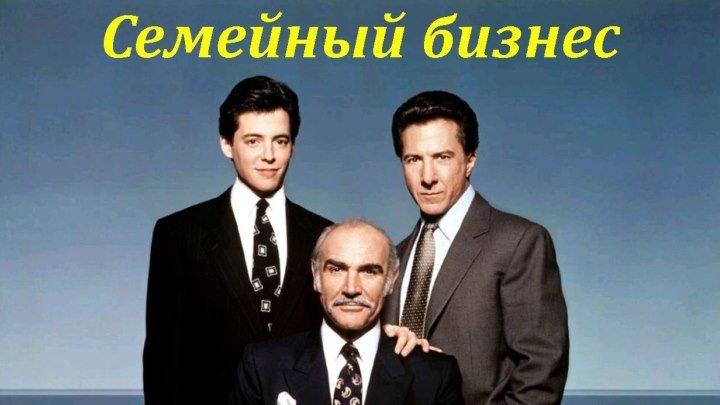 Семейный бизнес (1989) драма, комедия, криминал (HD-480p) MVO Шон Коннери, Дастин Хоффман, Мэттью Бродерик, Розанна ДеСото, Джанет Кэрролл, Виктория Джексон