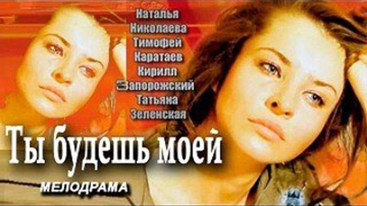 Фильм Ты будешь моей (2013)