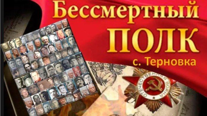 Бессмертный полк села Терновка