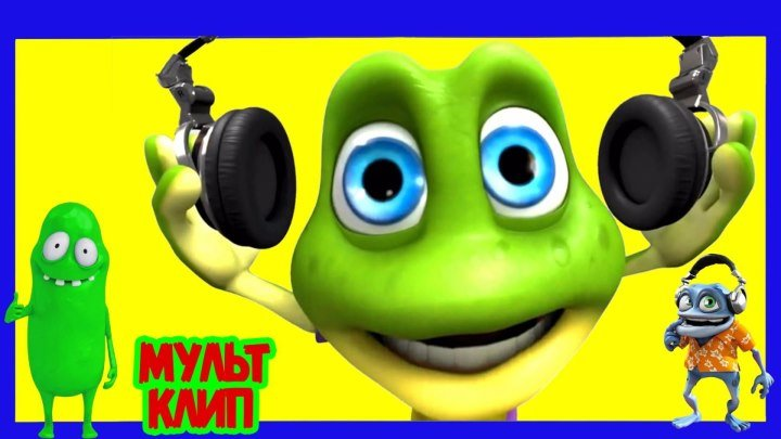 Crazy Frog мульт клип от Ду-дуу