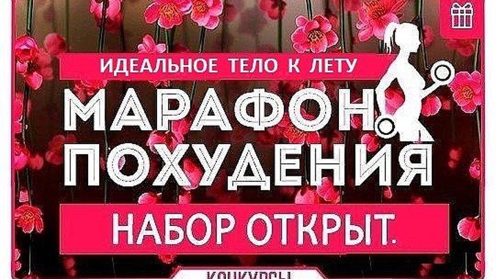 Худеем играючи) Старт 17 марта. Встречай весну с новой фигурой!!!