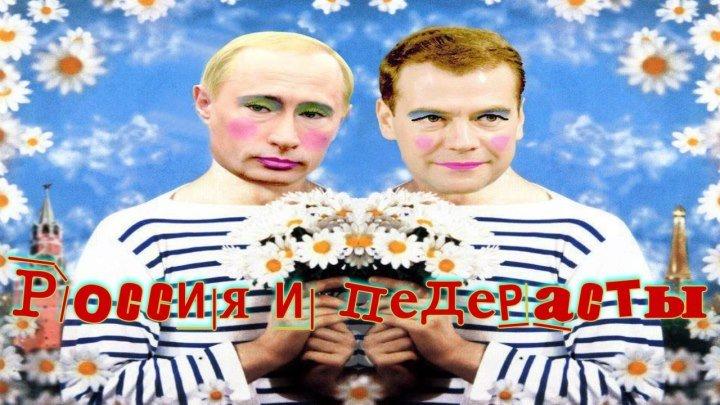 Россия и педерасты