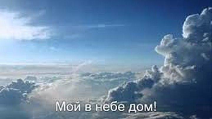"""""""Наш дом на небе"""" протоиерей Михаил Швалагин"""