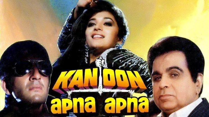 Месть именем закона (1989) Kanoon Apna Apna