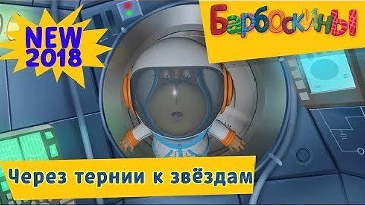 Через тернии к звёздам Барбоскины Новая 184 серия ко Дню Космонавтики