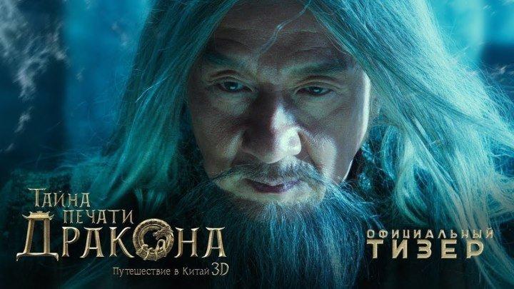 Тайна Печати дракона_ путешествие в Китай - Русский трейлер 2018