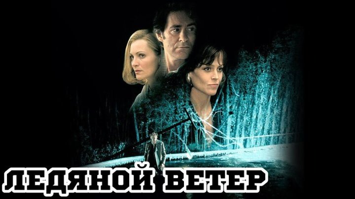 драма-Ледяной ветер.1997.1080p.