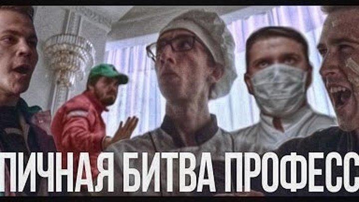 #ЭПИЧНАЯ БИТВА ПРОФЕССИЙ