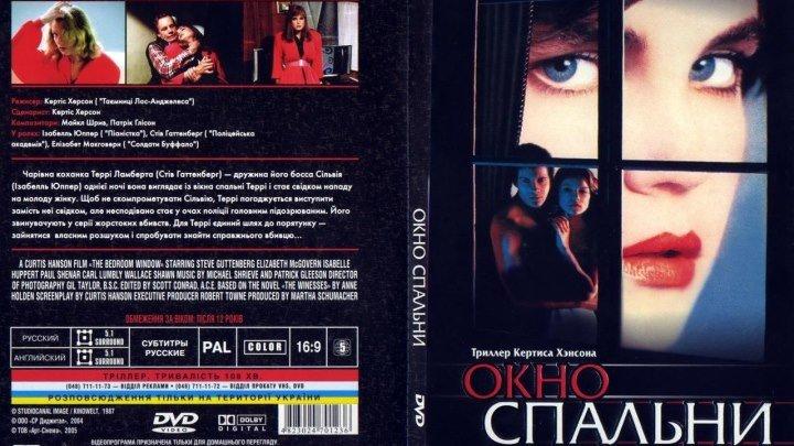Окно спальни 1988 (HD 720p) ,,Драма,, (16+)