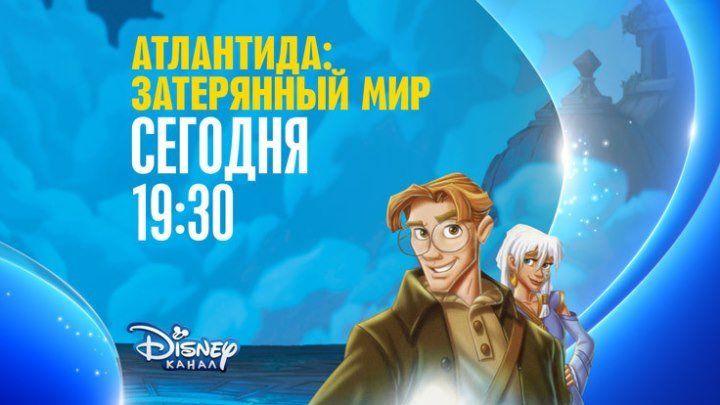 """""""Атлантида. Затерянный мир"""" на Канале Disney!"""
