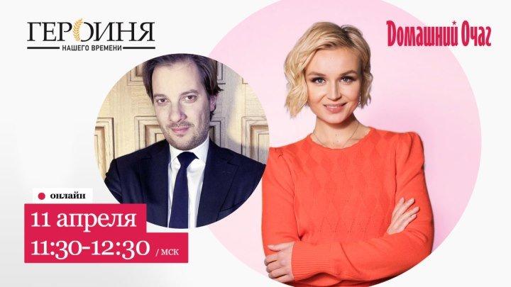Вечная молодость. Как женщина воспринимает свой возраст. Полина Гагарина, Лайма Вайкуле и Александр Цыпкин в прямом эфире!