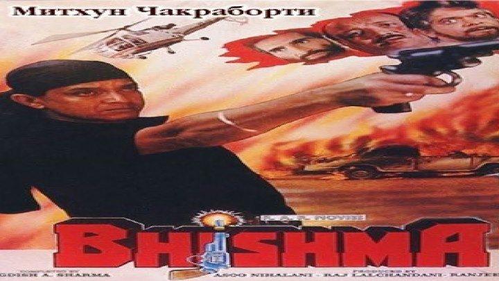 Бхишма / Bhishma (1996) Indian-HIt.Net