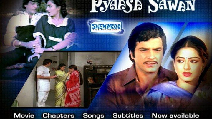 Богатство и разум / Pyaasa Sawan (1981) Indian-HIt.Net