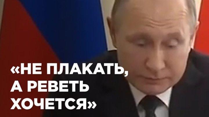 «Не плакать, а реветь хочется» - Владимир Путин о пожаре в Кемерове