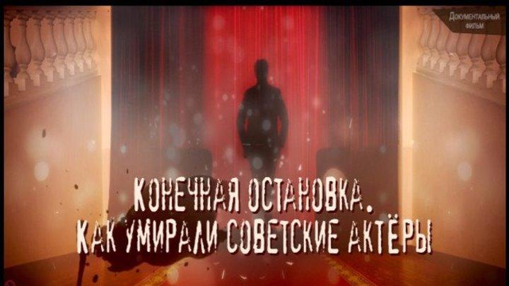 Конечная остановка. Как умирали советские актеры, 29/03/2018 (DOC)