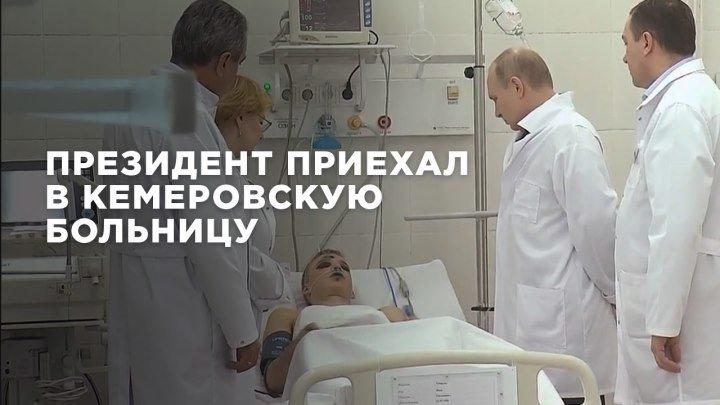 Президент приехал в кемеровскую больницу