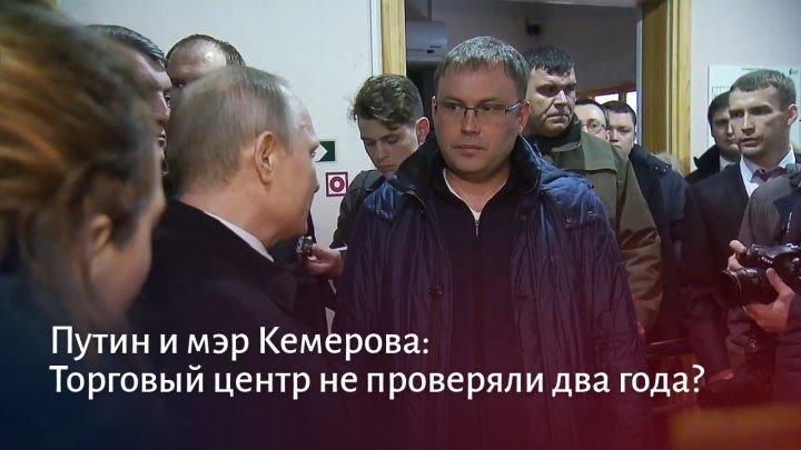 Путин и мэр Кемерова: Торговый центр не проверяли два года?