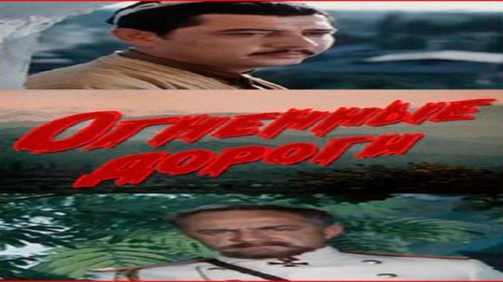 Огненные дороги. 2. В поисках истины, 3 серия (1979)