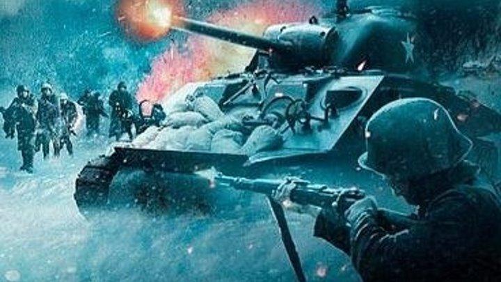 БИТВА В АРДЕННАХ (2018). военный