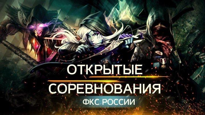 StarCraft 2 | Открытые соревнования ФКС России