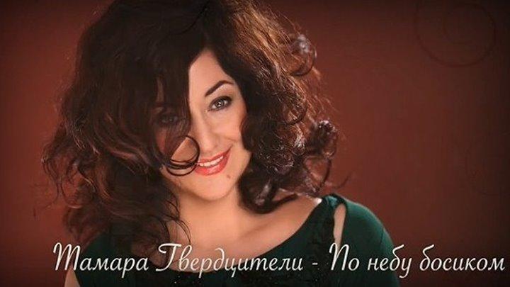 Тамара Гвердцители - Я за тобою вознесусь (По небу босиком) АУДИО