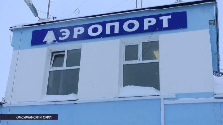 """Сюжет из ТВ программы """"Будни Колымы"""" от 09.02.2018. Аэропорт в Омсукчане."""